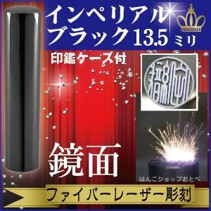 銀行印 印鑑 ケース付き セット ブラック ミラー チタン 13.5mm ハンコ オーダー|hanko-otobe