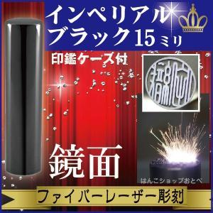 銀行印 印鑑 ケース付き セット ブラック ミラー チタン 15mm ハンコ オーダー|hanko-otobe