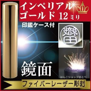 銀行印 印鑑 ケース付き セット ゴールド チタン12mm ハンコ オーダー 女性 はんこ|hanko-otobe