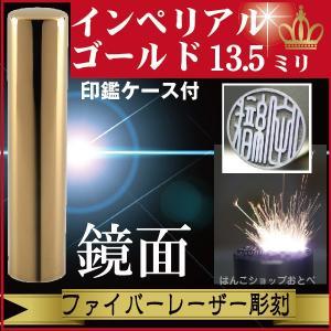 銀行印 印鑑 ケース付き セット ゴールド ミラー チタン13.5mm ハンコ オーダー|hanko-otobe