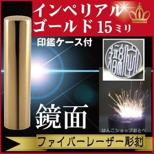 銀行印 印鑑 ケース付き セット ゴールド チタン15mm ハンコ オーダー はんこ|hanko-otobe
