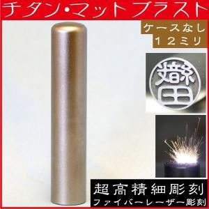 印鑑 銀行印 チタン ハンコ マットブラスト 12mm オーダー はんこ 判子 女性|hanko-otobe