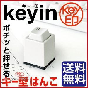 キー印 Keyin Key印 サンビー デザインルーム シャ...