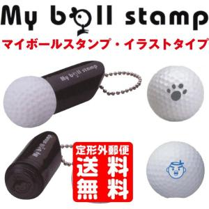 ゴルフボール スタンプ マイボールスタンプ イラストタイプ レビューで送料無料 はんこ ハンコ 判子...