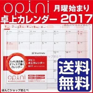 カレンダー 卓上カレンダー 2017年度版 オピニ opini シャチハタ 『レビューで送料無料』 平成29年 しゃちはた 卓上 カレンダー デスク ミニ シンプル 2017年 hanko-otobe