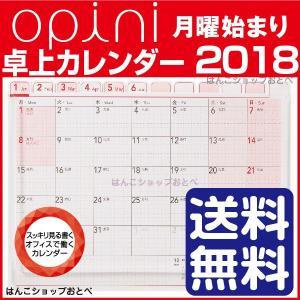 オピニ 卓上カレンダー 2018年度版 カレンダー opini シャチハタ  『送料無料』 平成30...