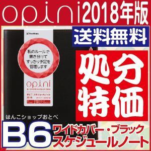 スケジュール帳 2018 B6 ブラック 手帳 ワイドカバー オピニ スケジュールノート 『送料無料』 hanko-otobe
