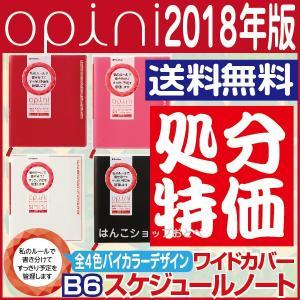オピニ スケジュールノート  2018 B6 手帳 平成30年 ワイドカバー スケジュール帳 hanko-otobe