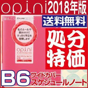 スケジュール帳 2018 B6 ピンク ワイドカバー オピニ 手帳 スケジュールノート 『送料無料』 hanko-otobe