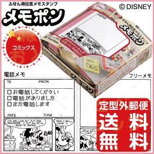 【レビューで送料無料!】 ディズニーキャラクターが楽しくメッセージを伝える! ふせんやメモ用紙にポン...