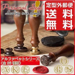 シーリングワックス スタンプ セット アルファベットシリーズ シーリングスタンプ 封蝋 ギフト 贈り物 印鑑 通販 レビューで送料無料|hanko-otobe