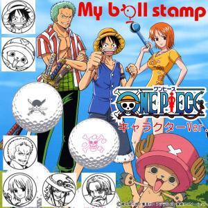 【定型外郵便対応商品】 ゴルフボールにおせる、大人気コミック、ONE PIECEのマイボールスタンプ...