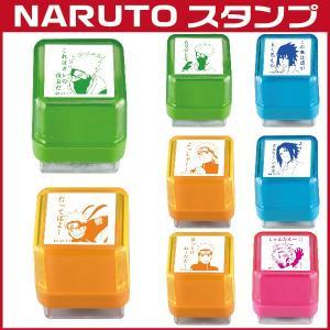 【定形外郵便発送可能商品】 大人気アニメ「NARUTO」がポンポン捺せるスタンプになりました。 人気...
