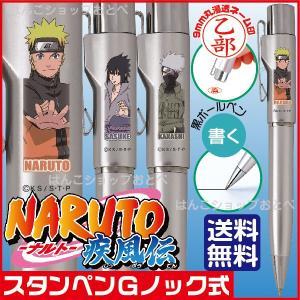 【送料無料!】 大人気マンガ、アニメのNARUTO -ナルト- がネームペンになりました。 人気の3...