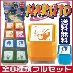 【送料無料!】 人気アニメ「NARUTO」の浸透式スタンプ、全8種類のセットです。(スタンプ台不要で...