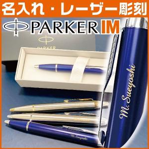 【本州送料無料】 シンプルで使いやすいボールペン、パーカーIMに美しくレーザー彫刻いたします。 ほど...