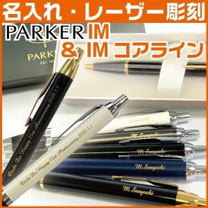 名入れ ボールペン パーカー IM アイエム コアライン 送料無料 ペン