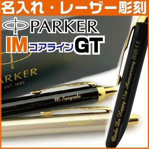 名入れ ボールペン パーカー IM アイエム コアライン GT 送料無料 ペン