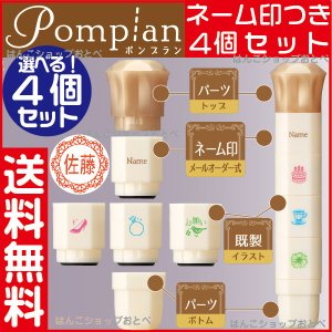 シャチハタ ポンプラン スタンプ 4個セット ネーム印+イラストスタンプ3種 『送料無料』 hanko-otobe