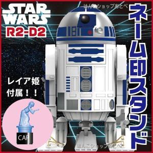 スターウォーズ R2D2 ネーム印スタンド  サンスター文具 R2-D2