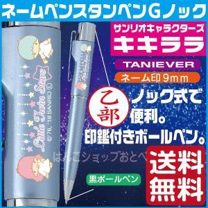 ネームペン リトルツインスターズ サンリオキャラクターズ ス...