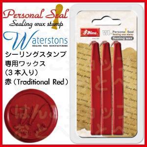 シーリングワックス スタンプ 専用ワックス 赤 (Traditional Red) 3本入り 封蝋 印 ギフト 贈り物 招待状 sealing wax stamp 印鑑 文具 通販|hanko-otobe