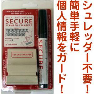 セキュアスタンパー1342 ケシポンタイプ 個人情報保護スタンプ スタンプ はんこ ハンコ 判子