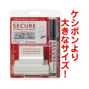 セキュアスタンパー2471 記号 ケシポンタイプ 個人情報保護スタンプ スタンプ