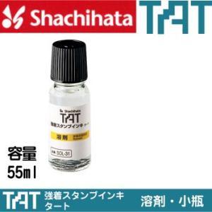 シャチハタ タート 溶剤 小瓶 SOL-1-31 はんこ ハンコ 判子 しゃちはた オーダー 通販|hanko-otobe
