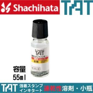シャチハタ タート 速乾性 溶剤 小瓶 SOL-1-32|hanko-otobe