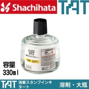シャチハタ タート 溶剤 大瓶 SOL-3-31|hanko-otobe