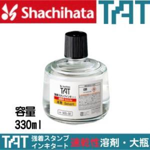 シャチハタ タート 速乾性 溶剤 大瓶 SOL-3-32|hanko-otobe