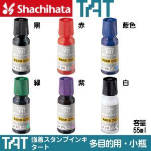 シャチハタ タート インキ 多目的用 小瓶 STG-1|hanko-otobe