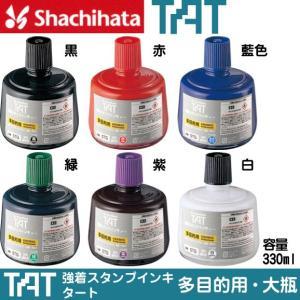 シャチハタ タート インキ 多目的用 大瓶 STG-3|hanko-otobe