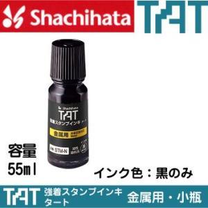 シャチハタ タート インキ 金属用 小瓶 STM-1N-K|hanko-otobe