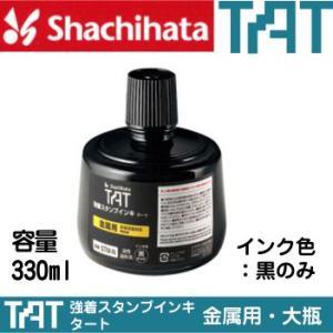 シャチハタ タート インキ 金属用 大瓶 STM-3N-K|hanko-otobe