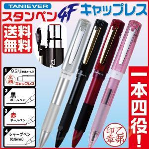 ネームペン スタンペン4Fキャップレス 印鑑付きボールペン ...