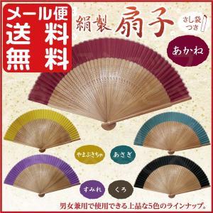 絹製 扇子 シルク  ひご長 男女兼用  『レビューで送料無料』 hanko-otobe