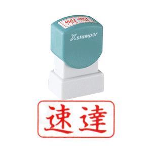 「速達」 シャチハタ Xスタンパー ビジネス用A型 横型 スタンプ はんこ ハンコ 判子|hanko-otobe