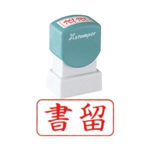 「書留」 シャチハタ Xスタンパー ビジネス用A型 横型 スタンプ はんこ ハンコ 判子|hanko-otobe