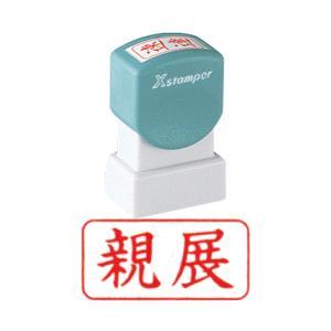 「親展」 シャチハタ Xスタンパー ビジネス用A型 横型 スタンプ はんこ ハンコ 判子|hanko-otobe