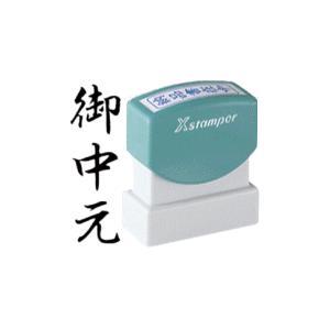 「御中元」 シャチハタ Xスタンパー ビジネス用B型 タテ型
