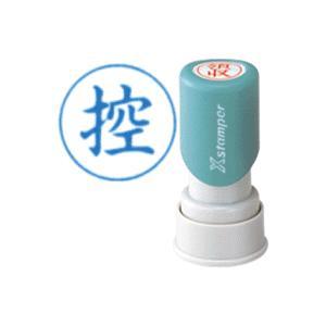 「控」 シャチハタ Xスタンパー ビジネス用E型 藍色 スタンプ ハンコ 事務用スタンプ 控え|hanko-otobe