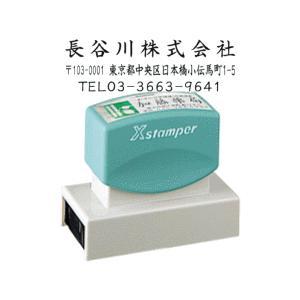 シャチハタ 住所印3行タイプ 24×71mm角型印|hanko-otobe