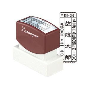 シャチハタ 雅印(住所印) 20×60mm角型印|hanko-otobe