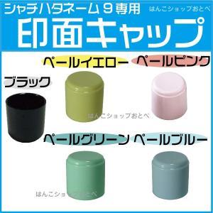 シャチハタ ネーム9専用印面キャップ 各色 はんこ ハンコ 判子 しゃちはた ネーム印 認印 訂正印 通販|hanko-otobe