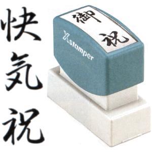 「快気祝」 シャチハタ Xスタンパー 贈答用 快気祝い スタンプ ハンコ 事務用スタンプ|hanko-otobe