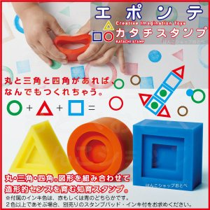 エポンテ カタチスタンプ シャチハタ 知育玩具 知育スタンプ 02 hanko-otobe