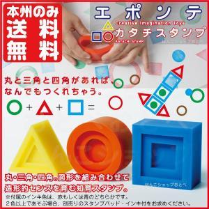 エポンテ カタチスタンプ シャチハタ 知育玩具 知育スタンプ 02 『送料無料』 hanko-otobe