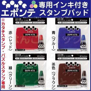 エポンテ 専用 スタンプパッド インキ付 シャチハタの商品画像